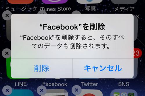 iPhoneアプリの削除(アンインストール)方法