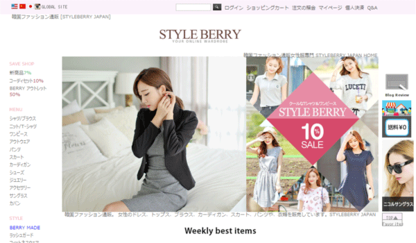 STYLE BERRY